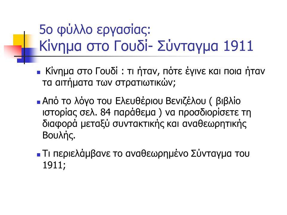 4ο φύλλο εργασίας (2): Συντάγματα 1844 και 1864, Τρικούπης 3.