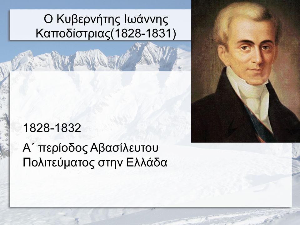ΣΤΑ ΧΡΟΝΙΑ ΤΗΣ ΕΠΑΝΑΣΤΑΣΗΣ Α΄ Εθνοσυνέλευση (Δεκέμβριος 1821-Ιανουάριος 1822) Β΄ Εθνοσυνέλευση (Μάρτιος-Απρίλιος 1823) Γ΄ Εθνοσυνέλευση (Άνοιξη 1827) Αβασίλευτη Δημοκρατία