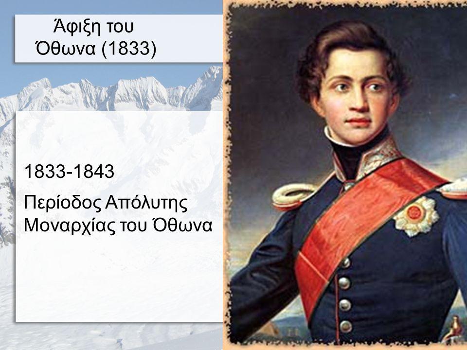 Ο Κυβερνήτης Ιωάννης Καποδίστριας(1828-1831) 1828-1832 Α΄ περίοδος Αβασίλευτου Πολιτεύματος στην Ελλάδα