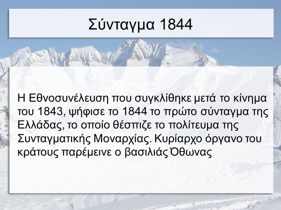 Άφιξη του Όθωνα (1833) 1833-1843 Περίοδος Απόλυτης Μοναρχίας του Όθωνα