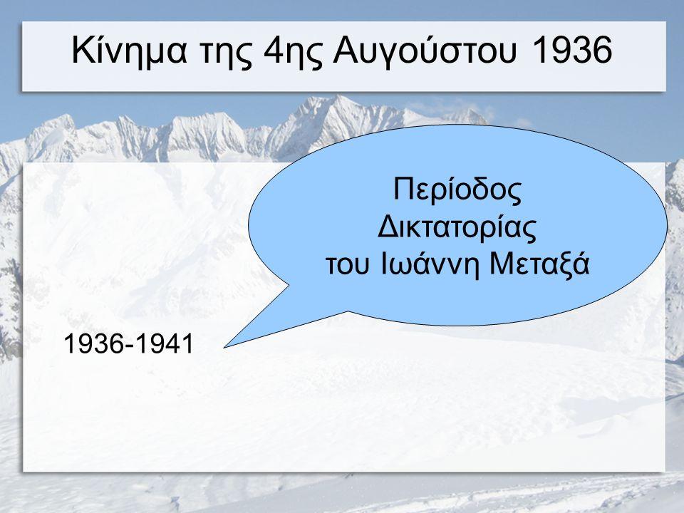 Το πολίτευμα ξαναγίνεται Βασιλευόμενη Δημοκρατία με τον ερχομό του Γεωργίου Β΄ 1935
