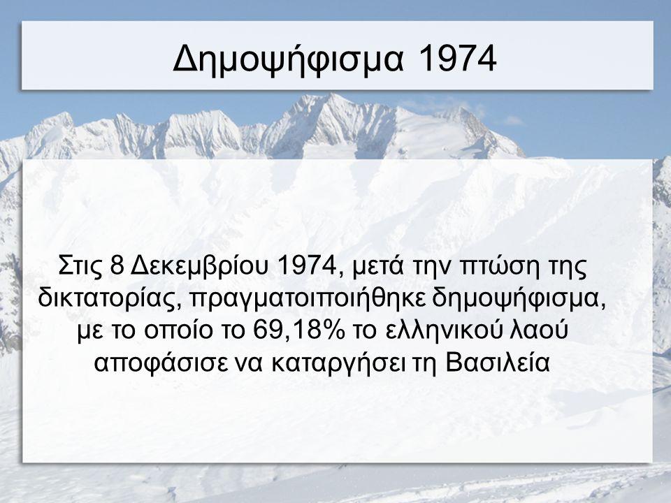 Η δικτατορία της 21ης Απριλίου 1967 1967-1974 Δικτατορία των Συνταγματαρχών 21 Ιουλίου 1974 Πτώση Δικτατορίας 21 Ιουλίου 1974 Πτώση Δικτατορίας