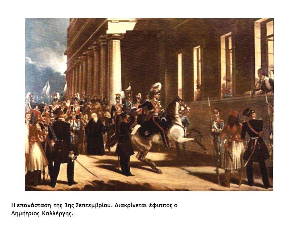 Επανάσταση 3 ης Σεπτεμβρίου 1843 Με τον όρο αυτό περιγράφονται τα γεγονότα του 1843, τα οποία κατέληξαν στην παραχώρηση συντάγματος από τον Όθωνα και στη μετάβαση της Ελληνικής πολιτείας από την απόλυτη μοναρχία στη συνταγματική μοναρχία.