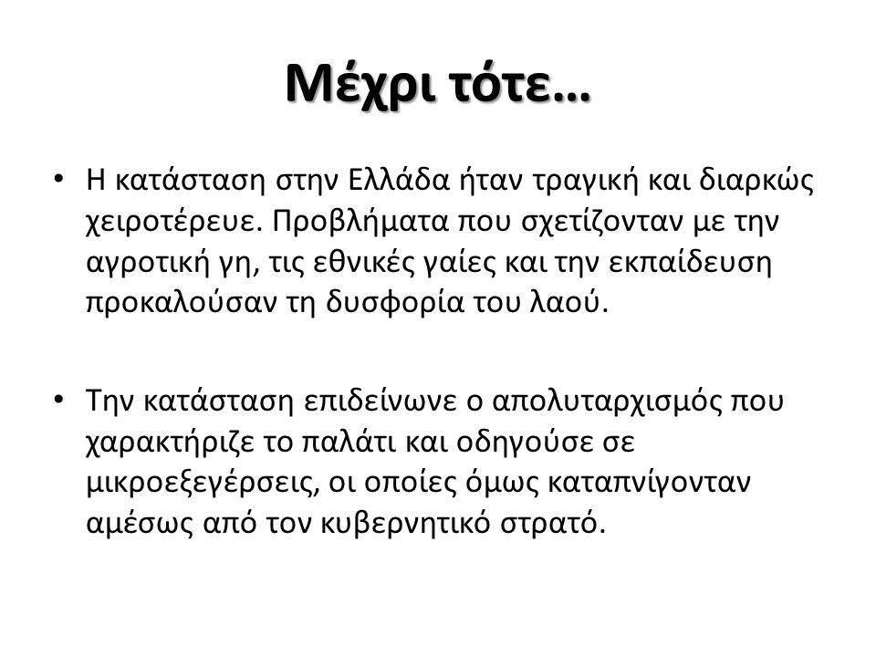 Η επανάσταση της 3ης Σεπτεμβρίου. Διακρίνεται έφιππος ο Δημήτριος Καλλέργης.