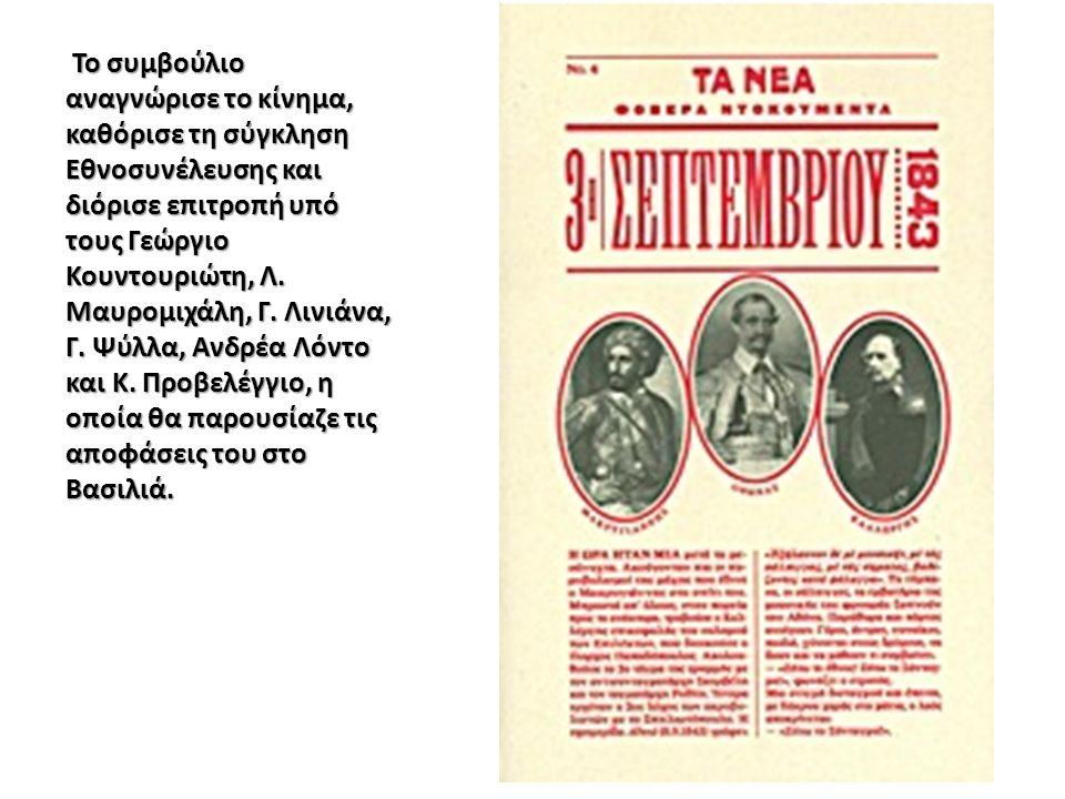 Το σχέδιο Σύμφωνα με το σχέδιο το κίνημα θα ξεκινούσε από τους στρατώνες, προκειμένου να ακινητοποιηθούν άμεσα τα στελέχη του Οθωνικού καθεστώτος.