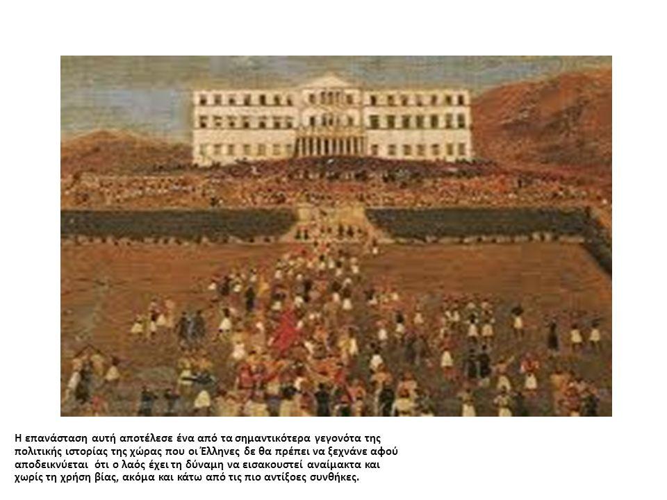 Ο Όθωνας τελικά παραχώρησε το Σύνταγμα του 1844.