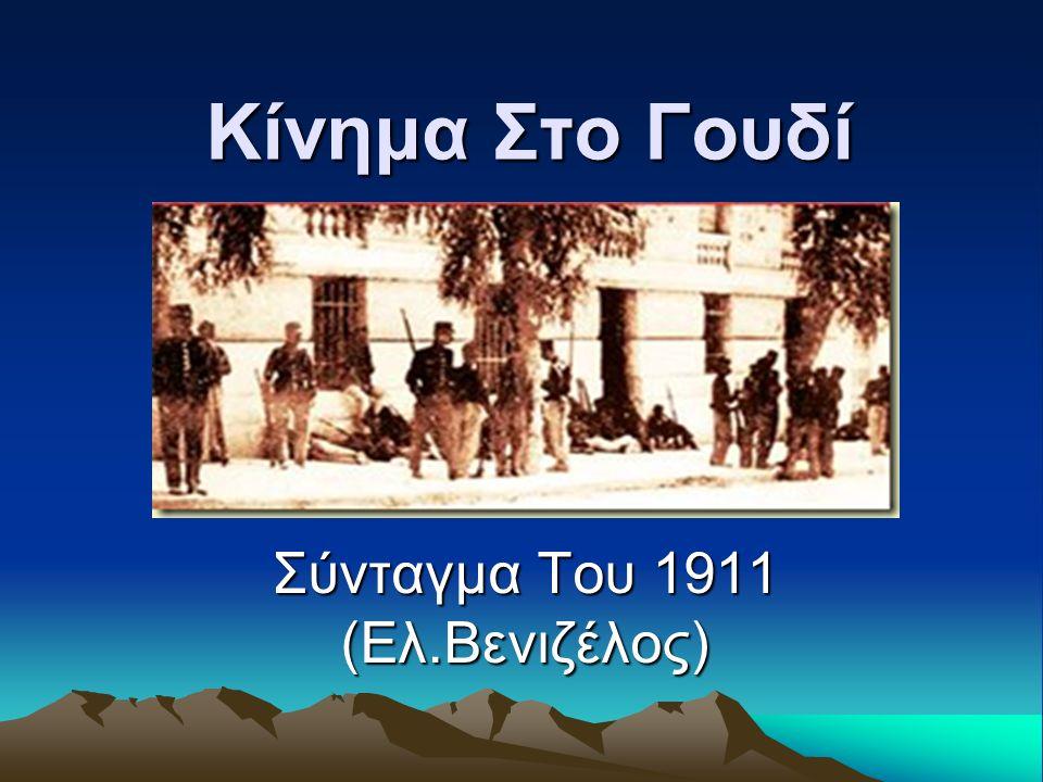  Αυτό ήταν ένα σύντομο Βιογραφικό του Χαρίλαου Τρικούπη το οποίο πραγματοποιήθηκε από τους μαθητές : Σίλβα Λούκα, Γιώργο Μίχα, Ραφαέλα Γκούτσε και Ευθύμη Παναγιωτόπουλο !!