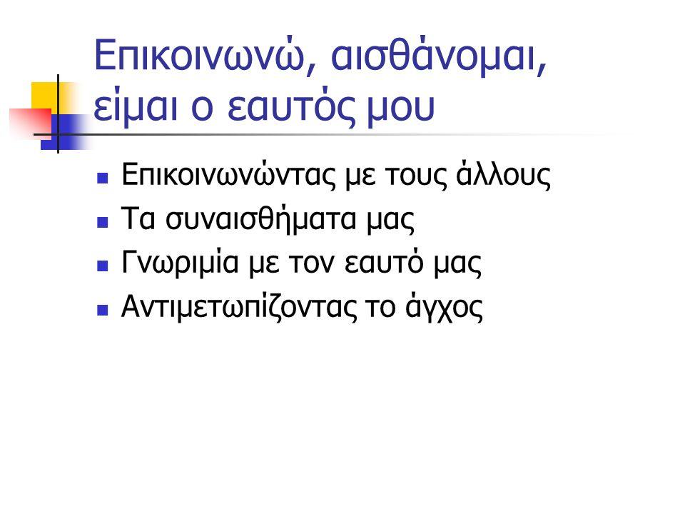 ΕΝΟΤΗΤΕΣ Α: Επικοινωνώ, αισθάνομαι, είμαι ο εαυτός μου Β: Ζούμε μαζί Γ: Φροντίζω τον εαυτό μου Δ: Το δικό μας σχολείο