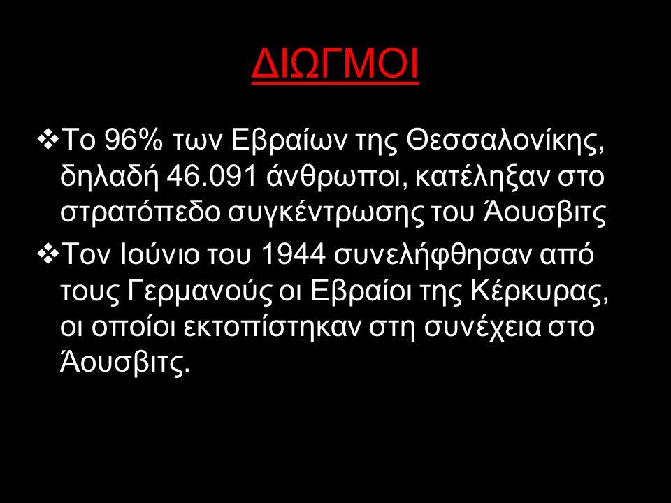 ΤΟ ΟΛΟΚΑΥΤΩΜΑ ΣΤΗΝ ΕΛΛΑΔΑ Οι Εβραίοι της Ελλάδας υπήρξαν επίσης θύματα του διωγμού που εξαπέλυε το ναζιστικό καθεστώς εναντίον των εβραϊκών πληθυσμών.