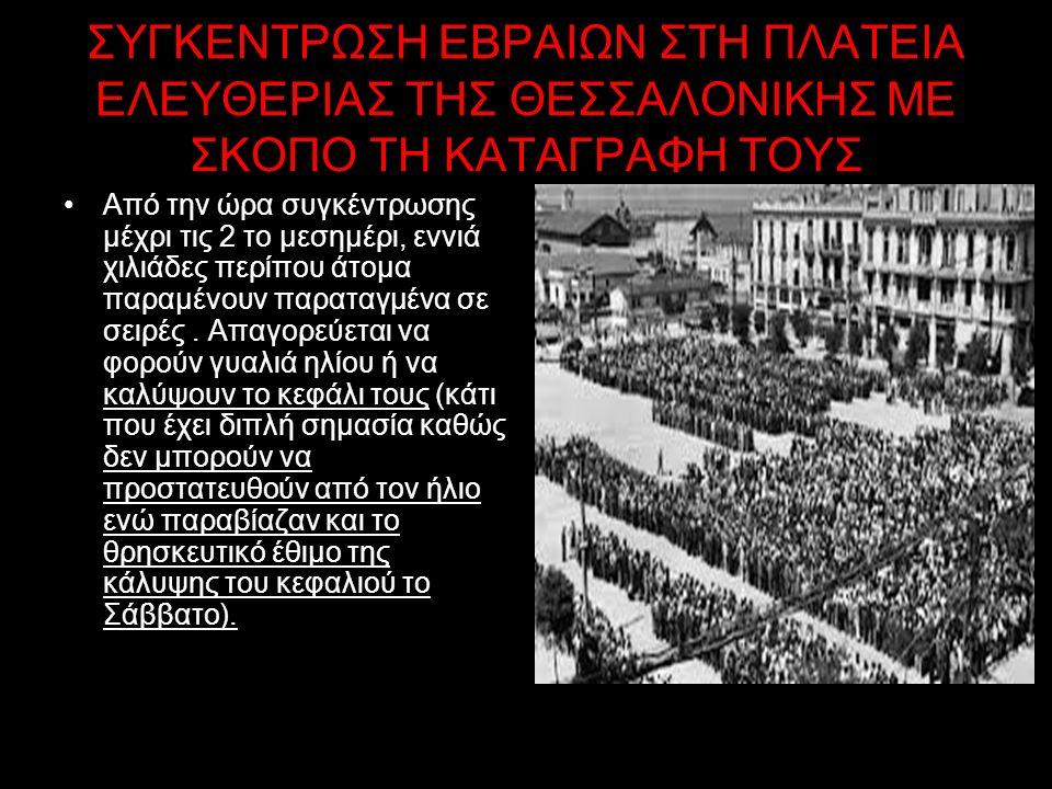 ΔΙΩΓΜΟΙ  Τον Μάιο του 1943 περισσότεροι από 600 Εβραίοι της Βέροιας μεταφέρθηκαν στο στρατόπεδο Χιρς της Θεσσαλονίκης.