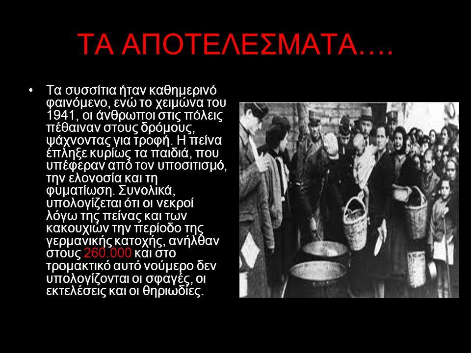 ΟΙ ΑΝΘΡΩΠΟΙ ΠΕΘΑΙΝΑΝ ΣΤΟΥΣ ΔΡΟΜΟΥΣ Εκτός από τις μαζικές εκτελέσεις και τις καταστροφές κτιρίων και υποδομών, οι Γερμανοί στη διάρκεια της κατοχής, χρησιμοποίησαν κατά του ελληνικού λαού ακόμα ένα πολύ ισχυρό όπλο .