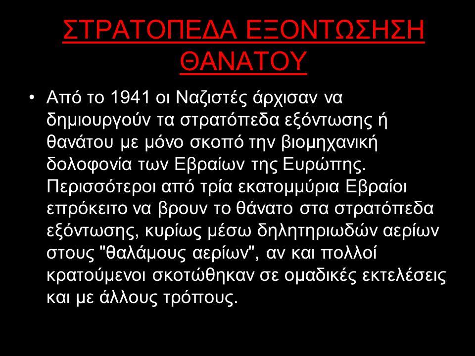 ΤΑ ΣΤΡΑΤΟΠΕΔΑ ΣΥΓΚΕΝΤΡΩΣΗΣ Πριν και κατά τη διάρκεια του Β στα εκατομμύρια των κρατουμένων των στρατοπέδων συγκέντρωσης περιλαμβάνονταν Εβραίοι, Πολωνοί, Σοβιετικοί, αιχμάλωτοι πολέμου, ομοφυλόφιλοι, Τσιγγάνοι, Μάρτυρες του Ιεχωβά και άλλοι.
