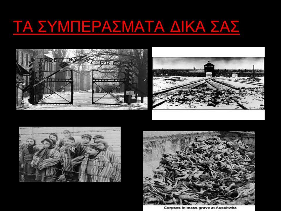 ΣΤΡΑΤΟΠΕΔΑ ΕΞΟΝΤΩΣΗΣΗ ΘΑΝΑΤΟΥ Από το 1941 οι Ναζιστές άρχισαν να δημιουργούν τα στρατόπεδα εξόντωσης ή θανάτου με μόνο σκοπό την βιομηχανική δολοφονία των Εβραίων της Ευρώπης.