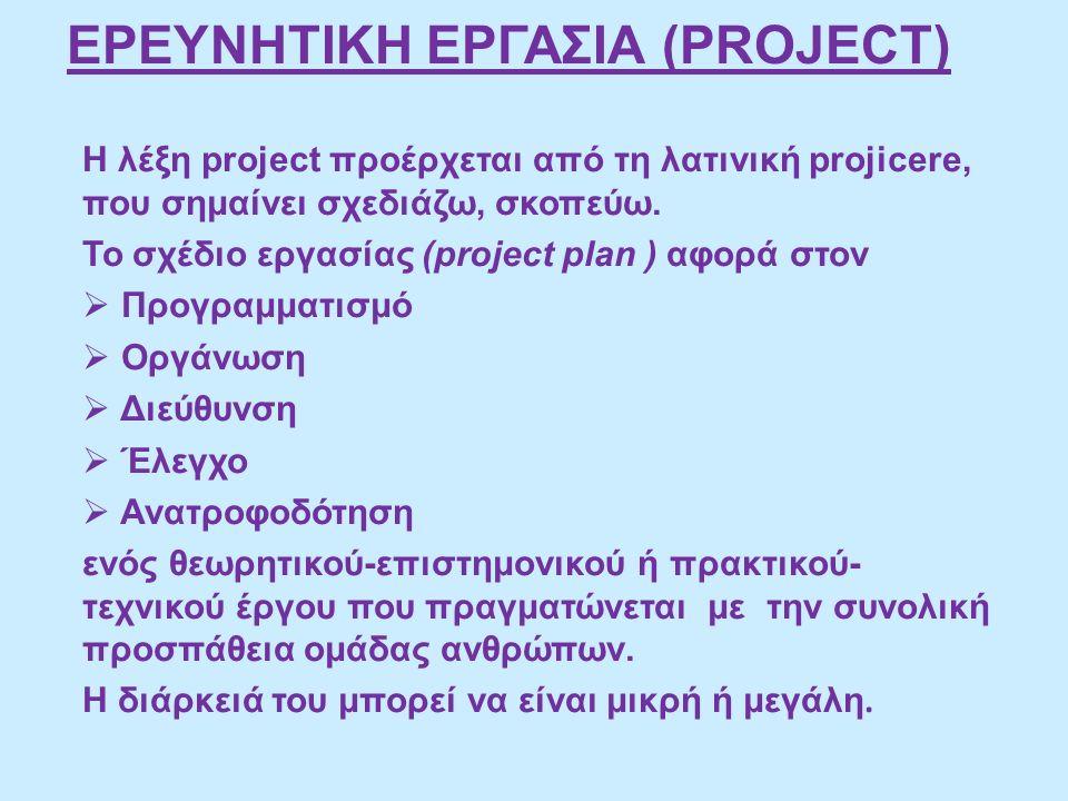 ΕΡΕΥΝΗΤΙΚΗ ΕΡΓΑΣΙΑ (PROJECT) Η λέξη project προέρχεται από τη λατινική projicere, που σημαίνει σχεδιάζω, σκοπεύω.
