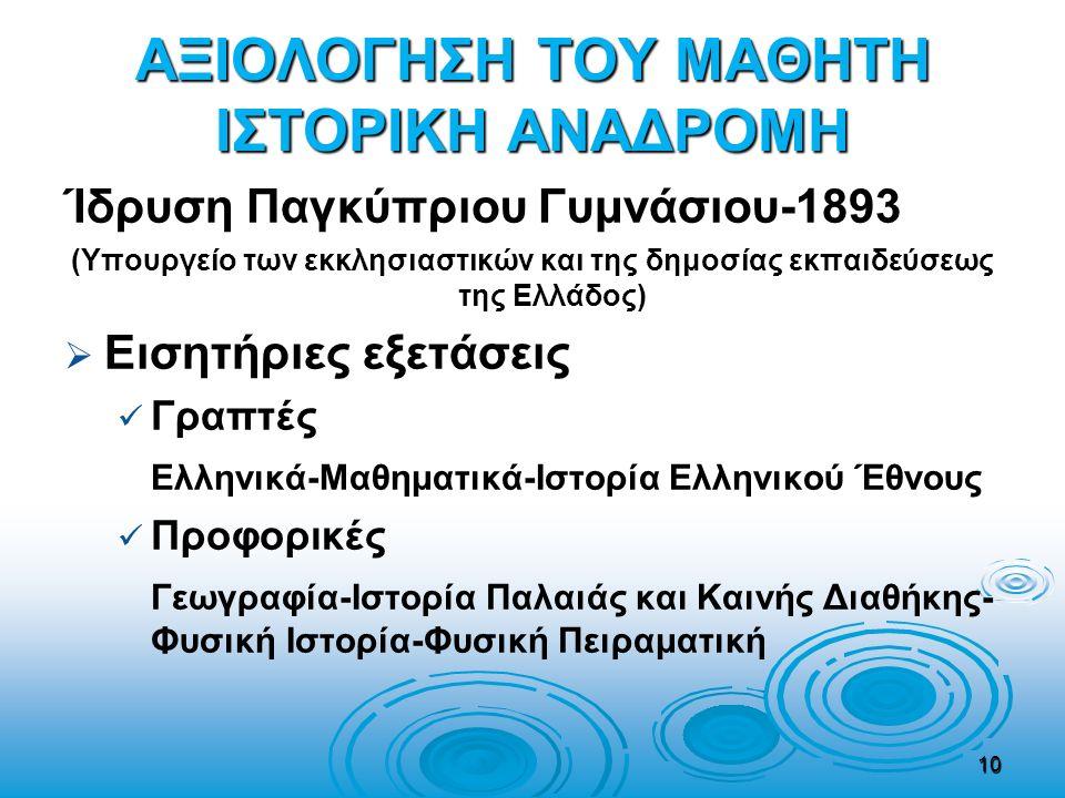 ΑΞΙΟΛΟΓΗΣΗ ΤΟΥ ΜΑΘΗΤΗ ΙΣΤΟΡΙΚΗ ΑΝΑΔΡΟΜΗ Ίδρυση Παγκύπριου Γυμνάσιου-1893 (Υπουργείο των εκκλησιαστικών και της δημοσίας εκπαιδεύσεως της Ελλάδος)  