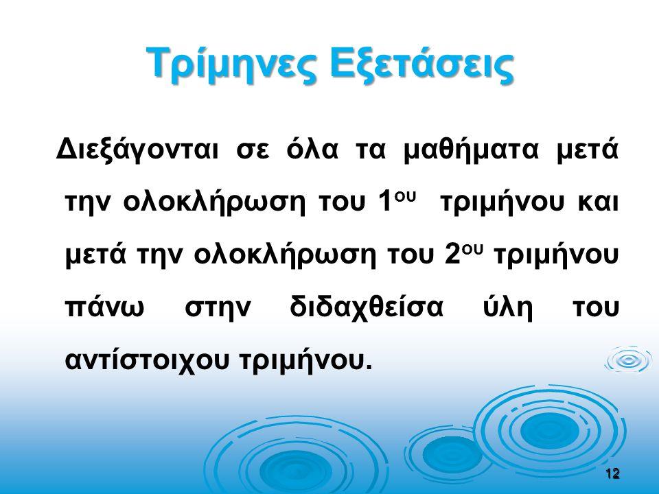 Τρίμηνες Εξετάσεις Διεξάγονται σε όλα τα μαθήματα μετά την ολοκλήρωση του 1 ου τριμήνου και μετά την ολοκλήρωση του 2 ου τριμήνου πάνω στην διδαχθείσα