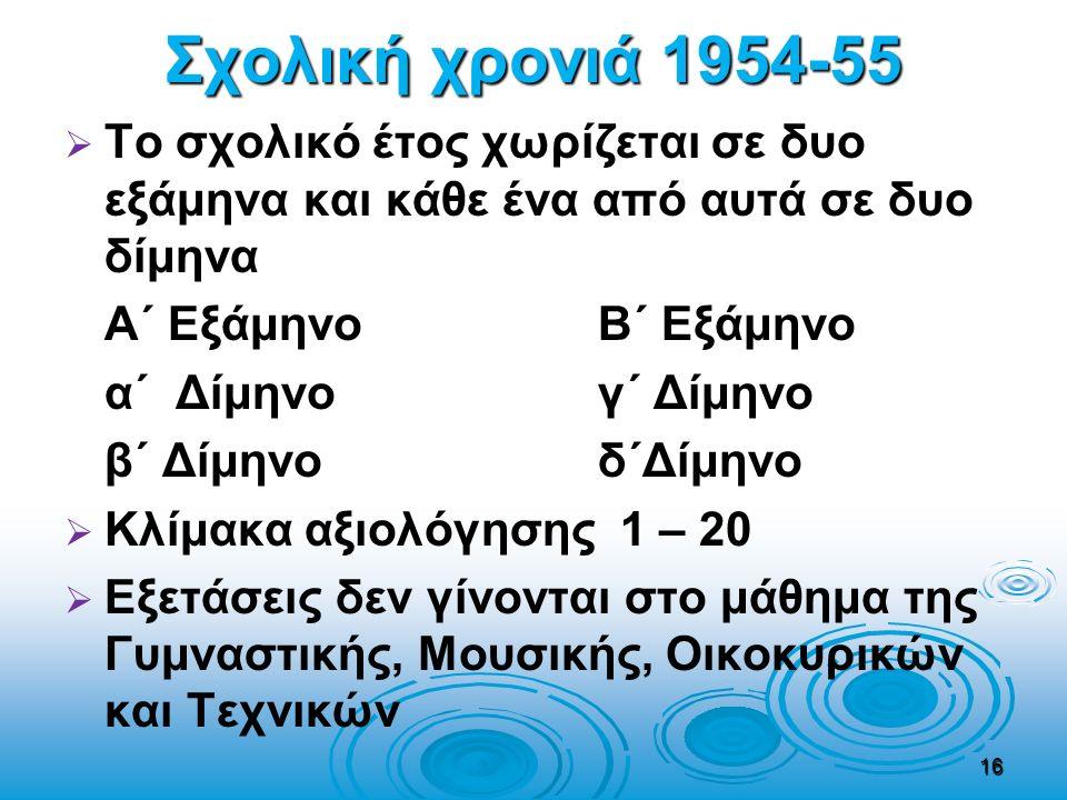 Σχολική χρονιά 1954-55   Το σχολικό έτος χωρίζεται σε δυο εξάμηνα και κάθε ένα από αυτά σε δυο δίμηνα Α΄ ΕξάμηνοΒ΄ Εξάμηνο α΄ Δίμηνο γ΄ Δίμηνο β΄ Δί
