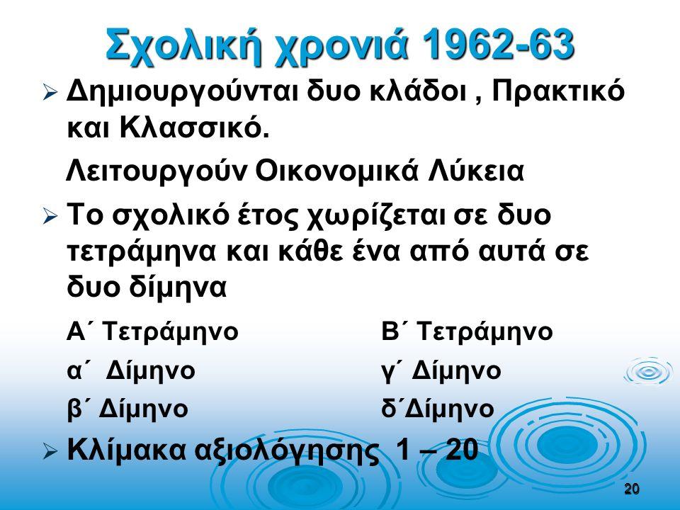 Σχολική χρονιά 1962-63   Δημιουργούνται δυο κλάδοι, Πρακτικό και Κλασσικό. Λειτουργούν Οικονομικά Λύκεια   Το σχολικό έτος χωρίζεται σε δυο τετράμ