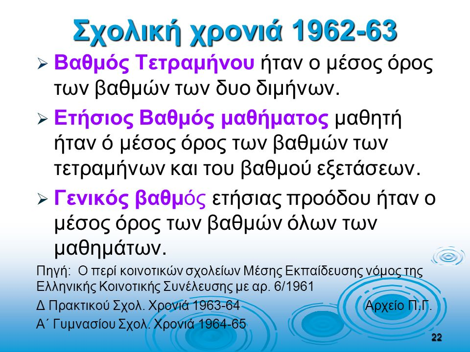 Σχολική χρονιά 1962-63   Βαθμός Τετραμήνου ήταν ο μέσος όρος των βαθμών των δυο διμήνων.   Ετήσιος Βαθμός μαθήματος μαθητή ήταν ό μέσος όρος των β