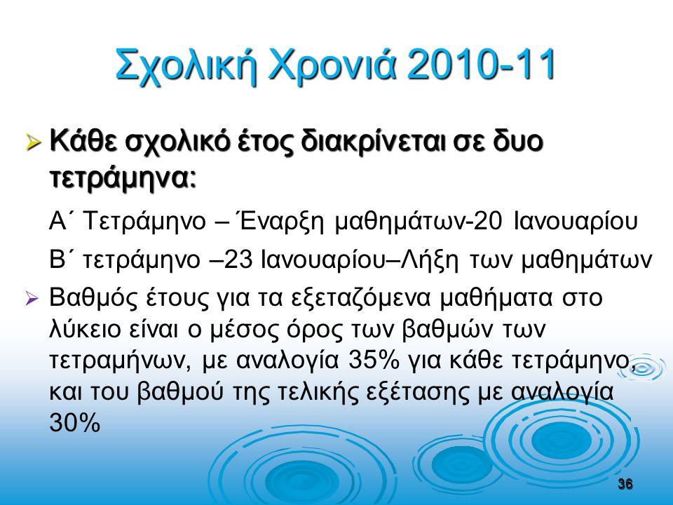 Σχολική Χρονιά 2010-11  Κάθε σχολικό έτος διακρίνεται σε δυο τετράμηνα: Α΄ Τετράμηνο – Έναρξη μαθημάτων-20 Ιανουαρίου Β΄ τετράμηνο –23 Ιανουαρίου–Λήξ