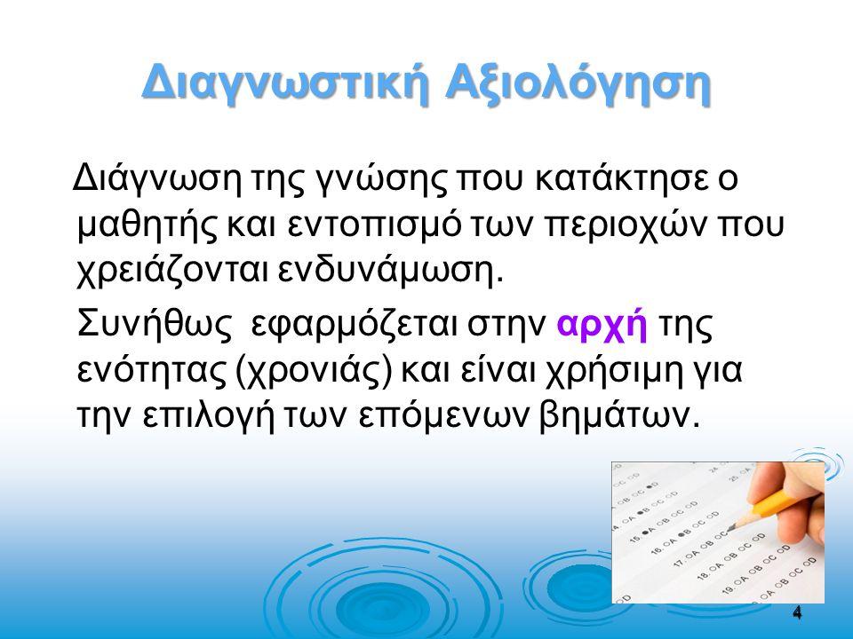 Σχολική χρονιά 1974-75   Το σχολικό έτος χωριζεται σε δυο τετράμηνα χωρίς αυτά να χωρίζονται σε δυο δίμηνα   Οι μαθητές των Α΄, Β΄ και Γ΄ τάξεων εξετάζονται μόνο Νέα Ελληνικά και Μαθηματικά Τμήμα Α Σχ.