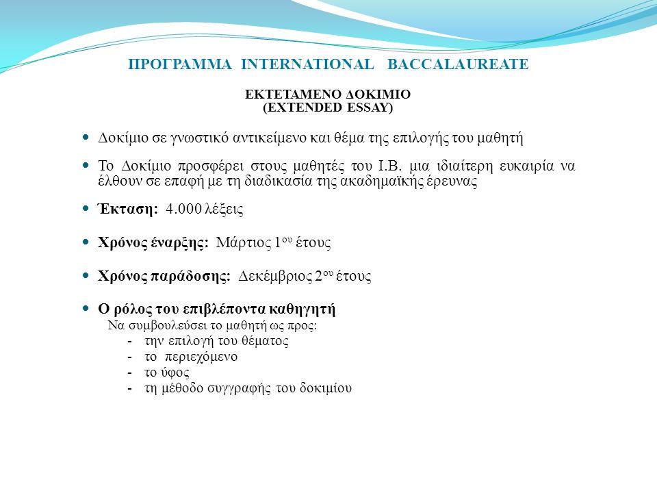 ΠΡΟΓΡΑΜΜΑ INTERNATIONAL BACCALAUREATE ΕΚΤΕΤΑΜΕΝΟ ΔΟΚΙΜΙΟ (EXTENDED ESSAY) Δοκίμιο σε γνωστικό αντικείμενο και θέμα της επιλογής του μαθητή Το Δοκίμιο