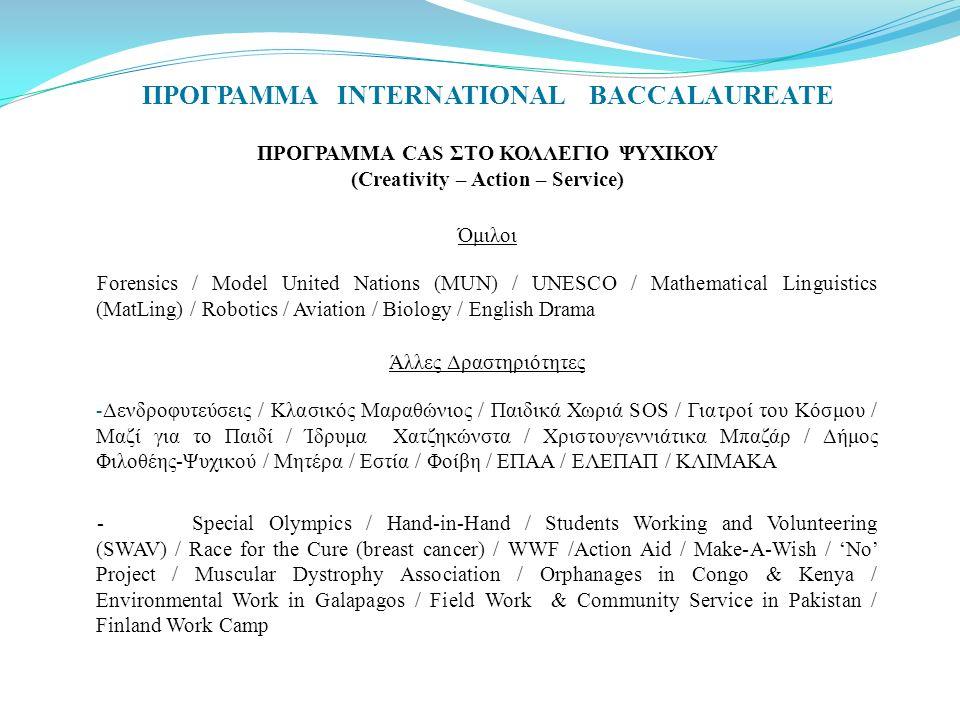 ΠΡΟΓΡΑΜΜΑ INTERNATIONAL BACCALAUREATE ΠΡΟΓΡΑΜΜΑ CAS ΣΤΟ ΚΟΛΛΕΓΙΟ ΨΥΧΙΚΟΥ (Creativity – Action – Service) Όμιλοι Forensics / Model United Nations (MUN)