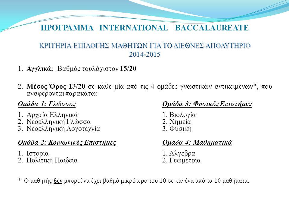 1.Αγγλικά: Βαθμός τουλάχιστον 15/20 2.Μέσος Όρος 13/20 σε κάθε μία από τις 4 ομάδες γνωστικών αντικειμένων*, που αναφέρονται παρακάτω: Ομάδα 1: Γλώσσες Ομάδα 3: Φυσικές Επιστήμες 1.Αρχαία Ελληνικά 1.