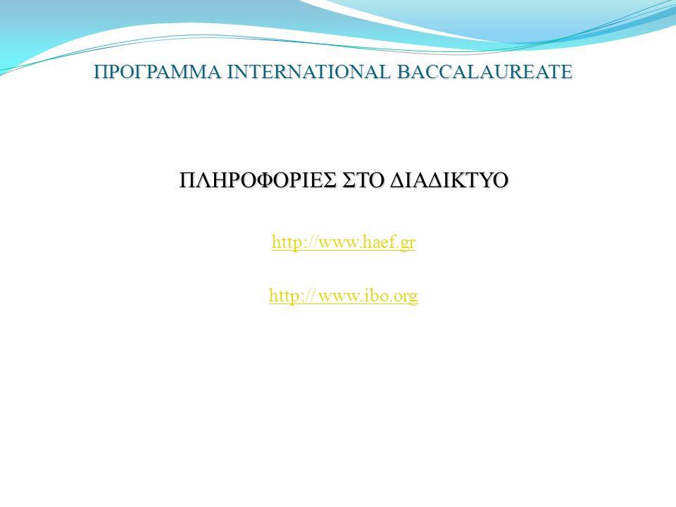 ΠΡΟΓΡΑΜΜΑ INTERNATIONAL BACCALAUREATE ΠΛΗΡΟΦΟΡΙΕΣ ΣΤΟ ΔΙΑΔΙΚΤΥΟ http://www.haef.gr http:// www.ibo.org