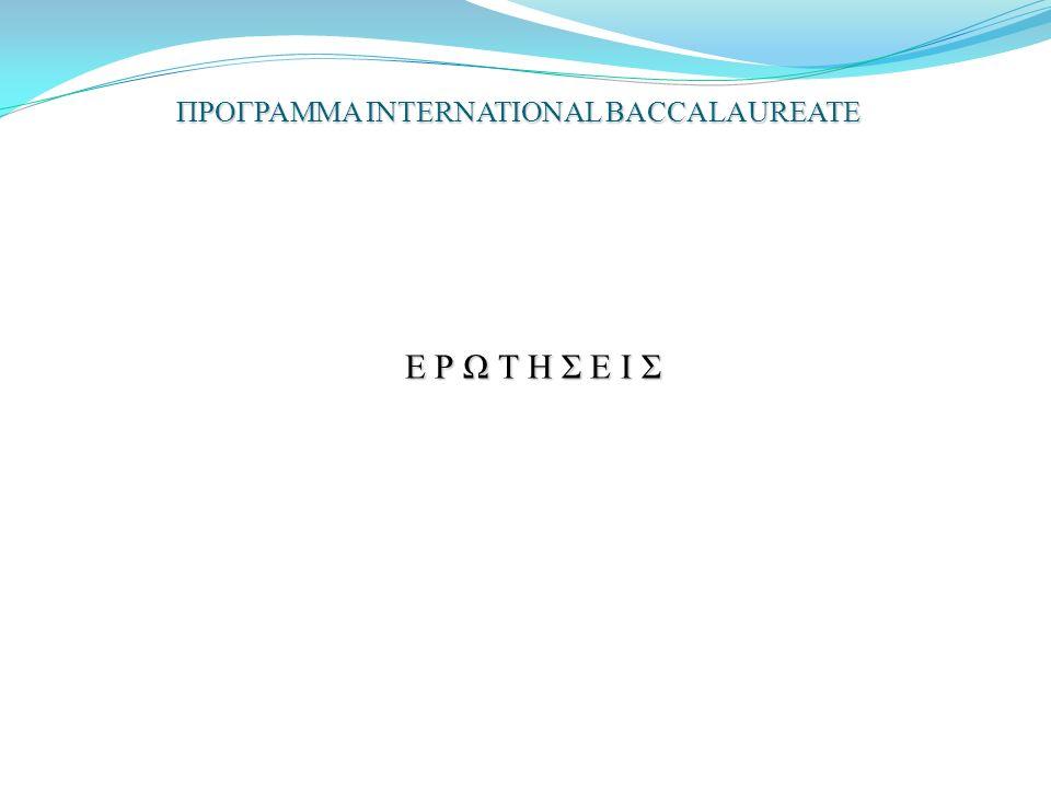 ΠΡΟΓΡΑΜΜΑ INTERNATIONAL BACCALAUREATE Ε Ρ Ω Τ Η Σ Ε Ι Σ