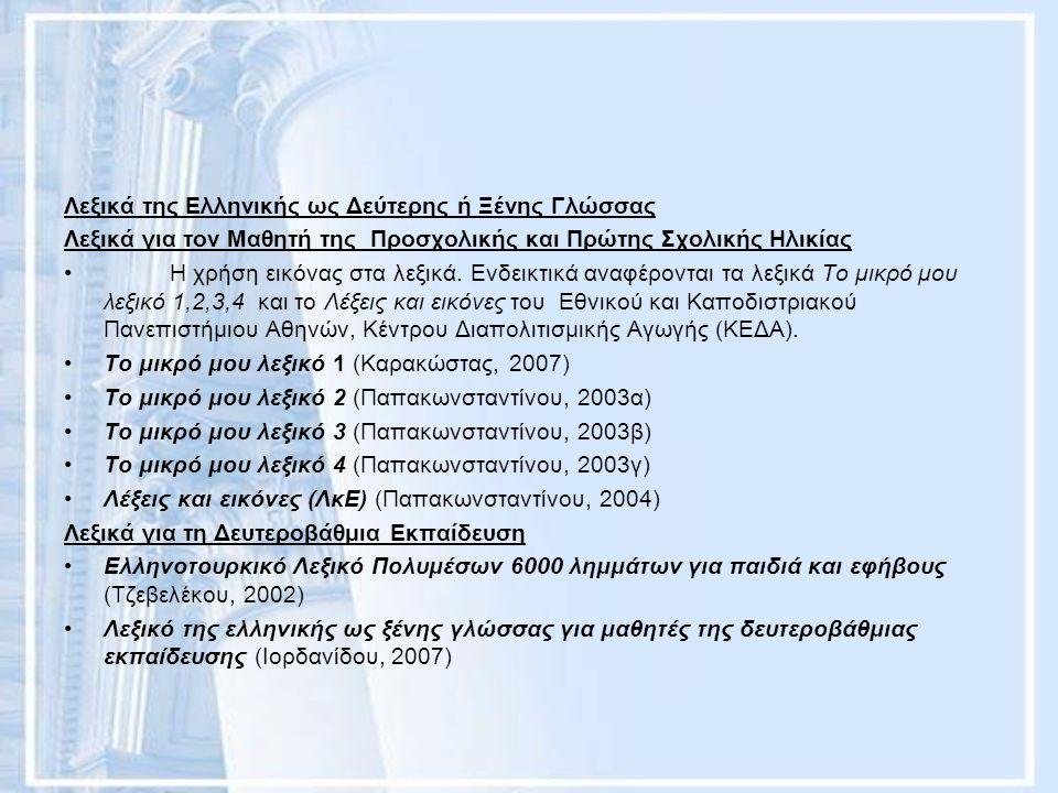 Λεξικά της Ελληνικής ως Δεύτερης ή Ξένης Γλώσσας Λεξικά για τον Μαθητή της Προσχολικής και Πρώτης Σχολικής Ηλικίας Η χρήση εικόνας στα λεξικά. Ενδεικτ