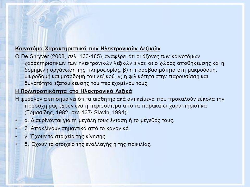 Καινοτόμα Χαρακτηριστικά των Ηλεκτρονικών Λεξικών Ο De Shryver (2003, σελ.