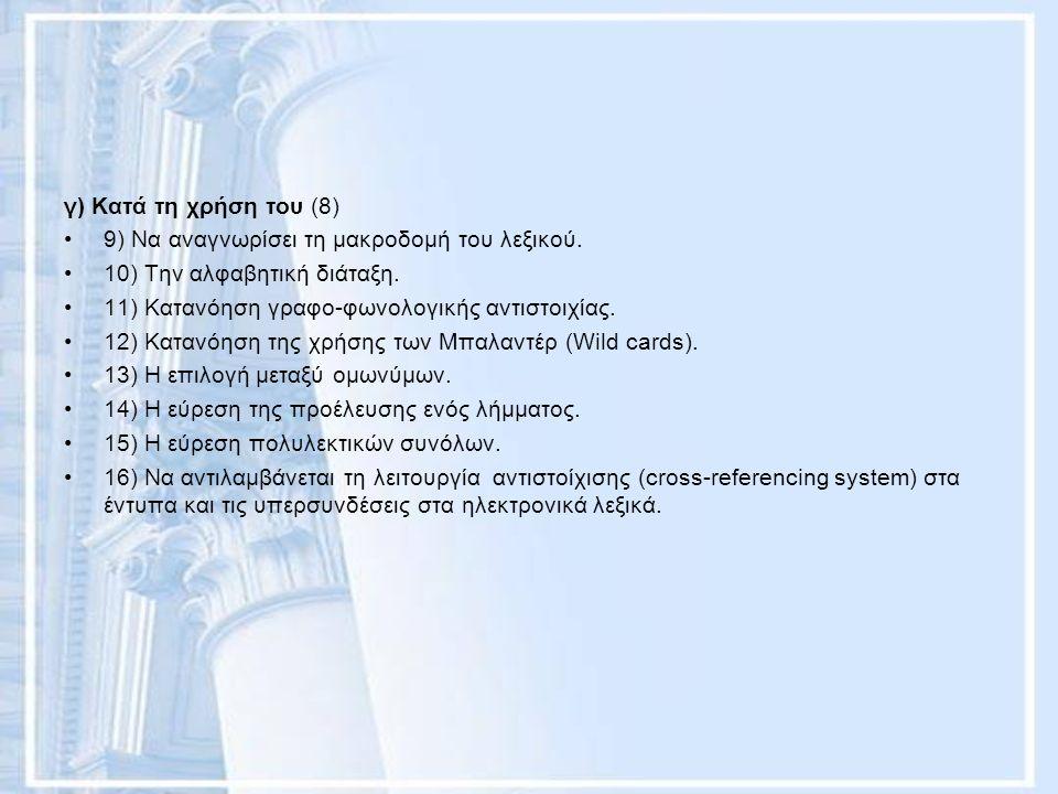 γ) Κατά τη χρήση του (8) 9) Να αναγνωρίσει τη μακροδομή του λεξικού. 10) Την αλφαβητική διάταξη. 11) Κατανόηση γραφο-φωνολογικής αντιστοιχίας. 12) Κατ
