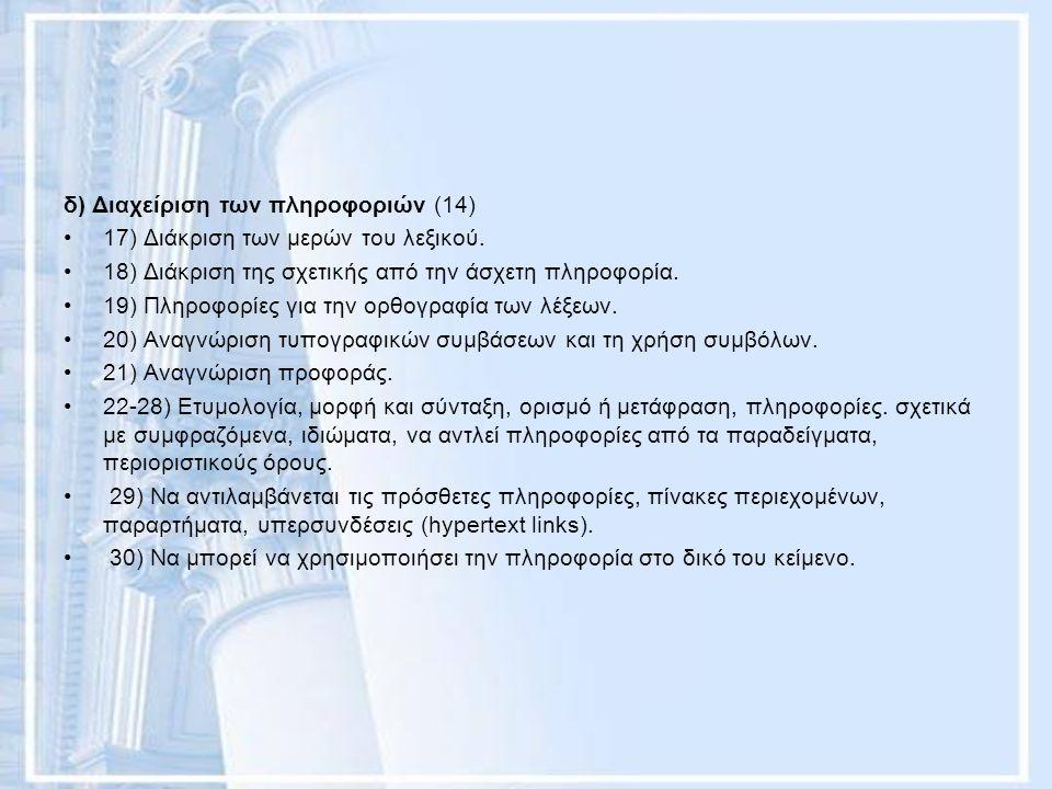 δ) Διαχείριση των πληροφοριών (14) 17) Διάκριση των μερών του λεξικού.