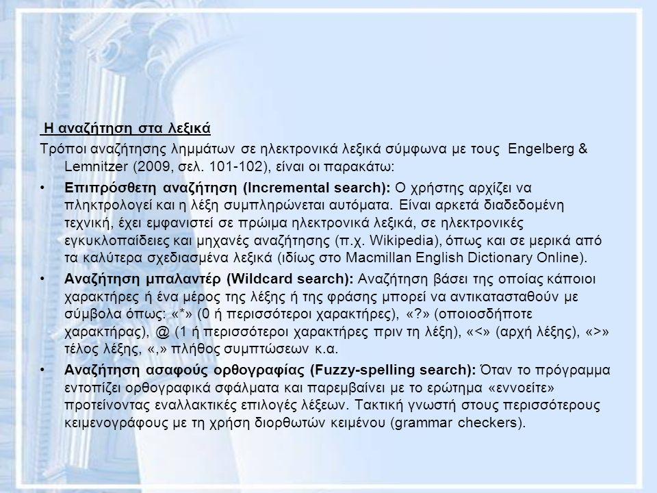 Η αναζήτηση στα λεξικά Τρόποι αναζήτησης λημμάτων σε ηλεκτρονικά λεξικά σύμφωνα με τους Engelberg & Lemnitzer (2009, σελ. 101-102), είναι οι παρακάτω: