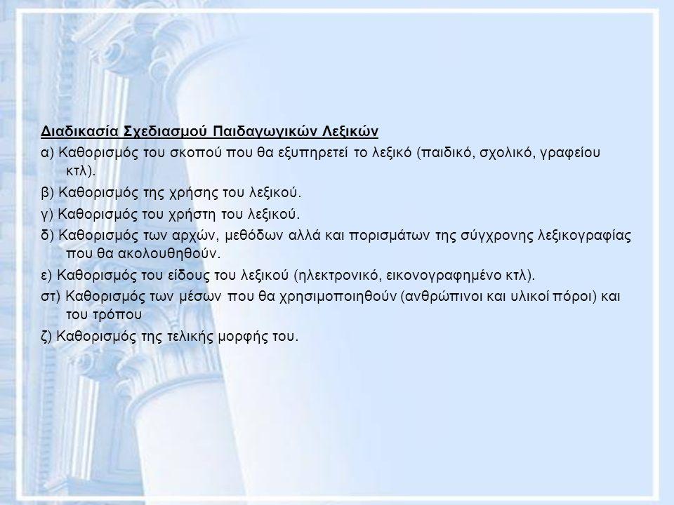 Διαδικασία Σχεδιασμού Παιδαγωγικών Λεξικών α) Καθορισμός του σκοπού που θα εξυπηρετεί το λεξικό (παιδικό, σχολικό, γραφείου κτλ). β) Καθορισμός της χρ