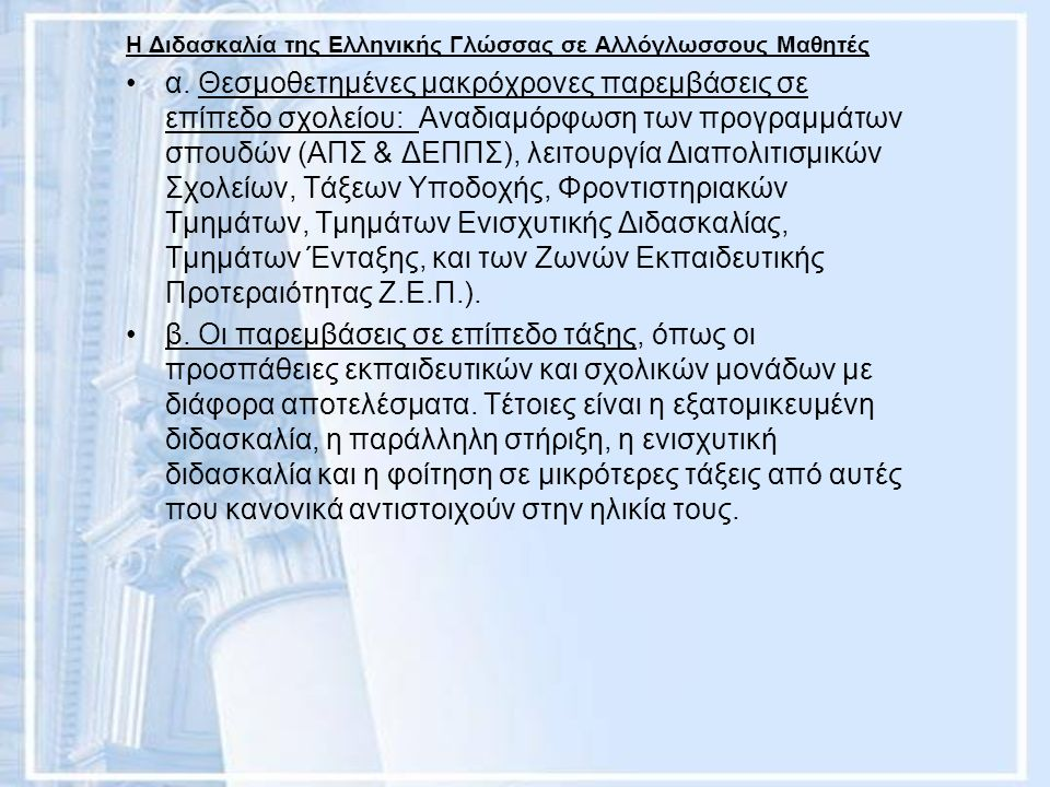 Η Διδασκαλία της Ελληνικής Γλώσσας σε Αλλόγλωσσους Μαθητές α. Θεσμοθετημένες μακρόχρονες παρεμβάσεις σε επίπεδο σχολείου: Αναδιαμόρφωση των προγραμμάτ