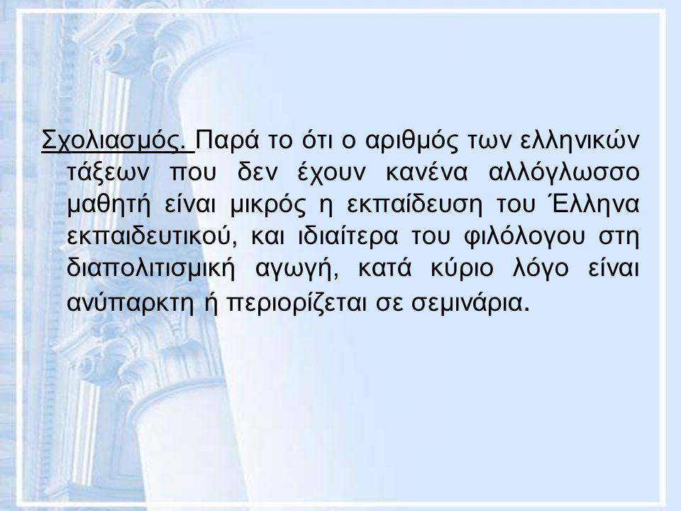 Σχολιασμός. Παρά το ότι ο αριθμός των ελληνικών τάξεων που δεν έχουν κανένα αλλόγλωσσο μαθητή είναι μικρός η εκπαίδευση του Έλληνα εκπαιδευτικού, και