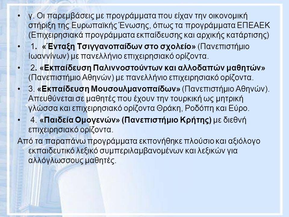 γ. Οι παρεμβάσεις με προγράμματα που είχαν την οικονομική στήριξη της Ευρωπαϊκής Ένωσης, όπως τα προγράμματα ΕΠΕΑΕΚ (Επιχειρησιακά προγράμματα εκπαίδε