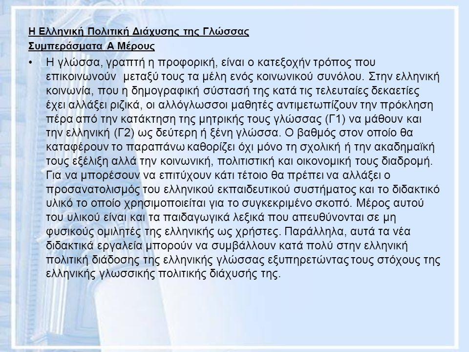 Η Ελληνική Πολιτική Διάχυσης της Γλώσσας Συμπεράσματα Α Μέρους Η γλώσσα, γραπτή η προφορική, είναι ο κατεξοχήν τρόπος που επικοινωνούν μεταξύ τους τα