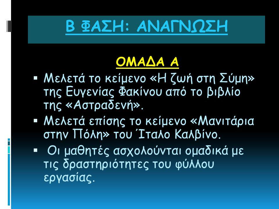 Β ΦΑΣΗ: ΑΝΑΓΝΩΣΗ ΟΜΑΔΑ Α  Μελετά το κείμενο «Η ζωή στη Σύμη» της Ευγενίας Φακίνου από το βιβλίο της «Αστραδενή».  Μελετά επίσης το κείμενο «Μανιτάρι