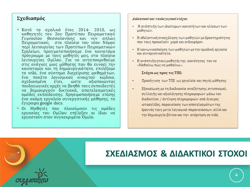 ΣΧΕΔΙΑΣΜΟΣ & ΔΙΔΑΚΤΙΚΟΙ ΣΤΟΧΟΙ Σχεδιασμός  Κατά το σχολικό έτος 2014- 2015, ως καθηγητές του 2 ου Προτύπου Πειραματικού Γυμνασίου Θεσσαλονίκης και νυν απλώς Πειραματικού, στο πλαίσιο του νέου Νόμου περί λειτουργίας των Προτύπων Πειραματικών Σχολείων, πραγματοποιήσαμε ένα καινοτόμο πρόγραμμα με τους μαθητές μας, στο πλαίσιο λειτουργίας Ομίλου.