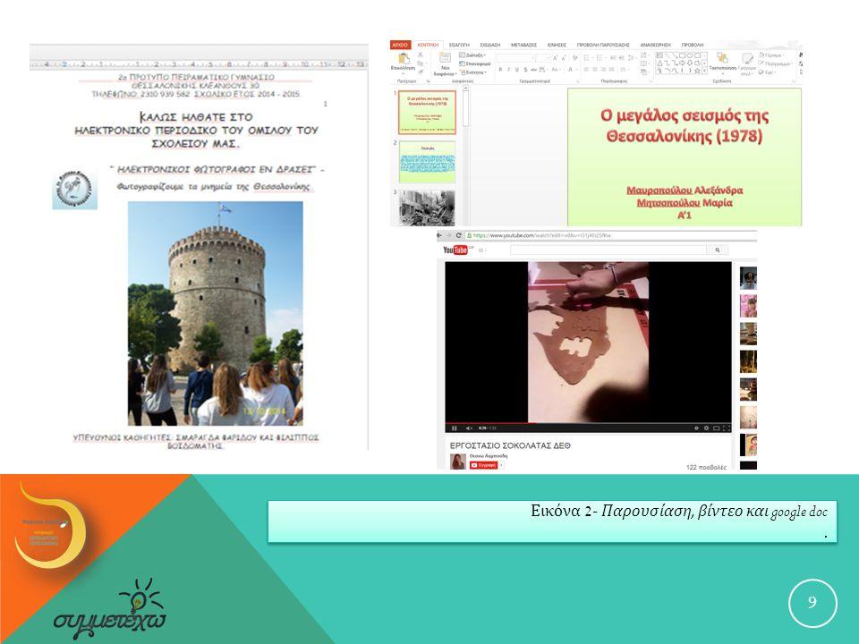 9 Εικόνα 2- Παρουσίαση, βίντεο και google doc. Εικόνα 2- Παρουσίαση, βίντεο και google doc.