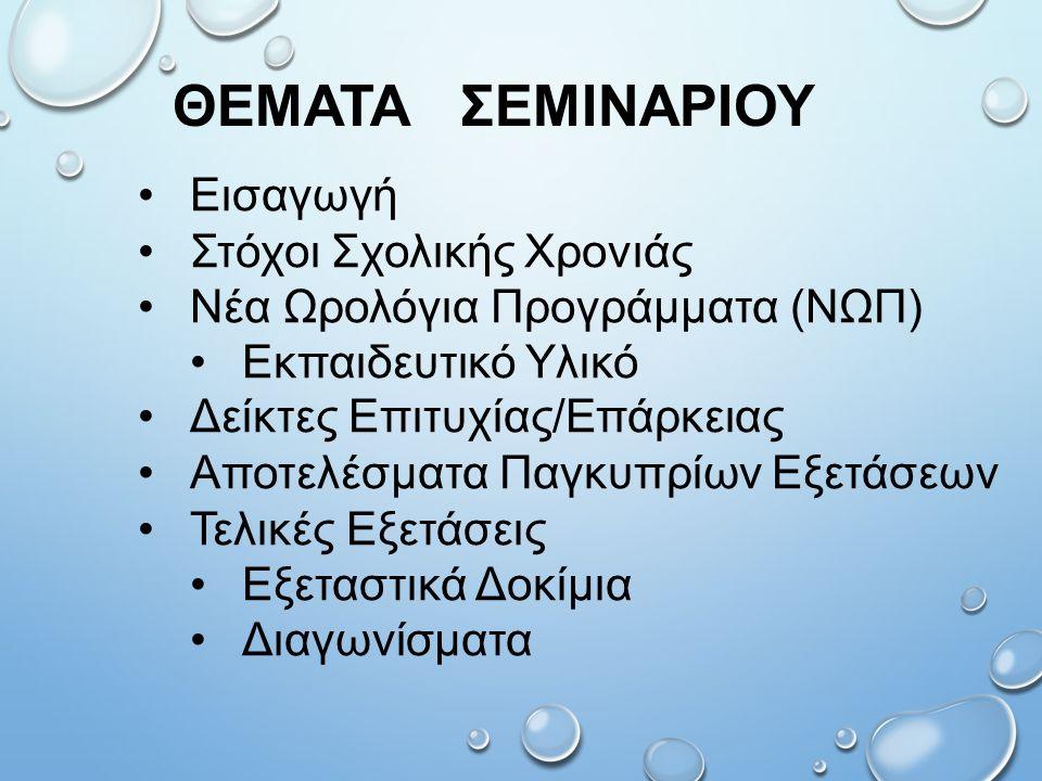 ΘΕΜΑΤΑ ΣΕΜΙΝΑΡΙΟΥ Εισαγωγή Στόχοι Σχολικής Χρονιάς Νέα Ωρολόγια Προγράμματα (ΝΩΠ) Εκπαιδευτικό Υλικό Δείκτες Επιτυχίας/Επάρκειας Αποτελέσματα Παγκυπρίων Εξετάσεων Τελικές Εξετάσεις Εξεταστικά Δοκίμια Διαγωνίσματα