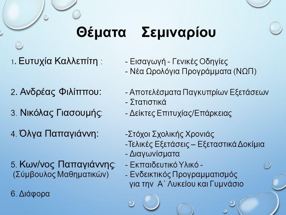 1. Ευτυχία Καλλεπίτη : - Εισαγωγή - Γενικές Οδηγίες - Νέα Ωρολόγια Προγράμματα (ΝΩΠ) 2. Ανδρέας Φιλίππου: - Αποτελέσματα Παγκυπρίων Εξετάσεων - Στατισ