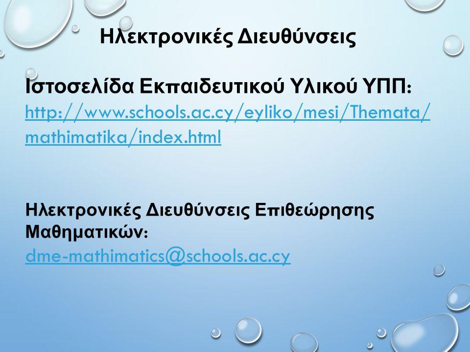 Ηλεκτρονικές Διευθύνσεις Ιστοσελίδα Εκ π αιδευτικού Υλικού ΥΠΠ : http://www.schools.ac.cy/eyliko/mesi/Themata/ mathimatika/index.html Ηλεκτρονικές Διευθύνσεις Ε π ιθεώρησης Μαθηματικών : dme-mathimatics@schools.ac.cy