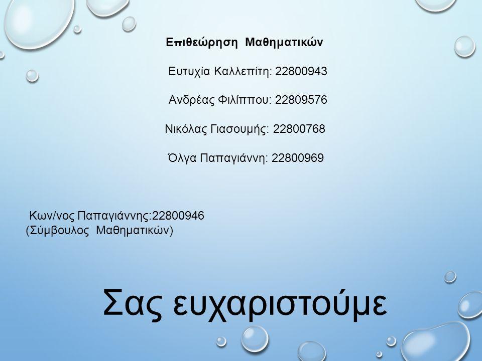 Ε π ιθεώρηση Μαθηματικών Ευτυχία Καλλεπίτη: 22800943 Ανδρέας Φιλίππου: 22809576 Νικόλας Γιασουμής: 22800768 Όλγα Παπαγιάννη: 22800969 Κων/νος Παπαγιάννης:22800946 (Σύμβουλος Μαθηματικών) Σας ευχαριστούμε
