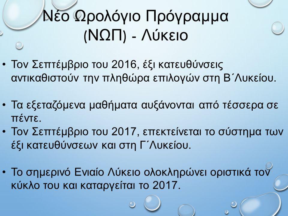 Νέο Ωρολόγιο Πρόγραμμα ( ΝΩΠ ) - Λύκειο Τον Σεπτέμβριο του 2016, έξι κατευθύνσεις αντικαθιστούν την πληθώρα επιλογών στη Β΄Λυκείου.