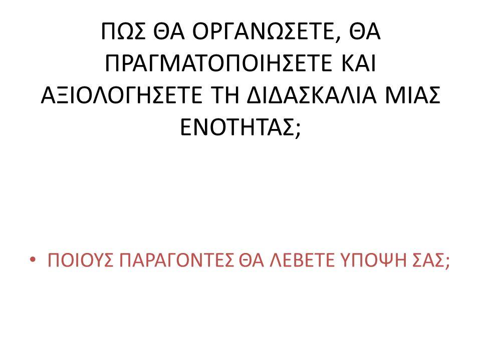 ΟΔΗΓΟΣ ΜΑΘΗΤΩΝ /ΤΡΙΩΝ