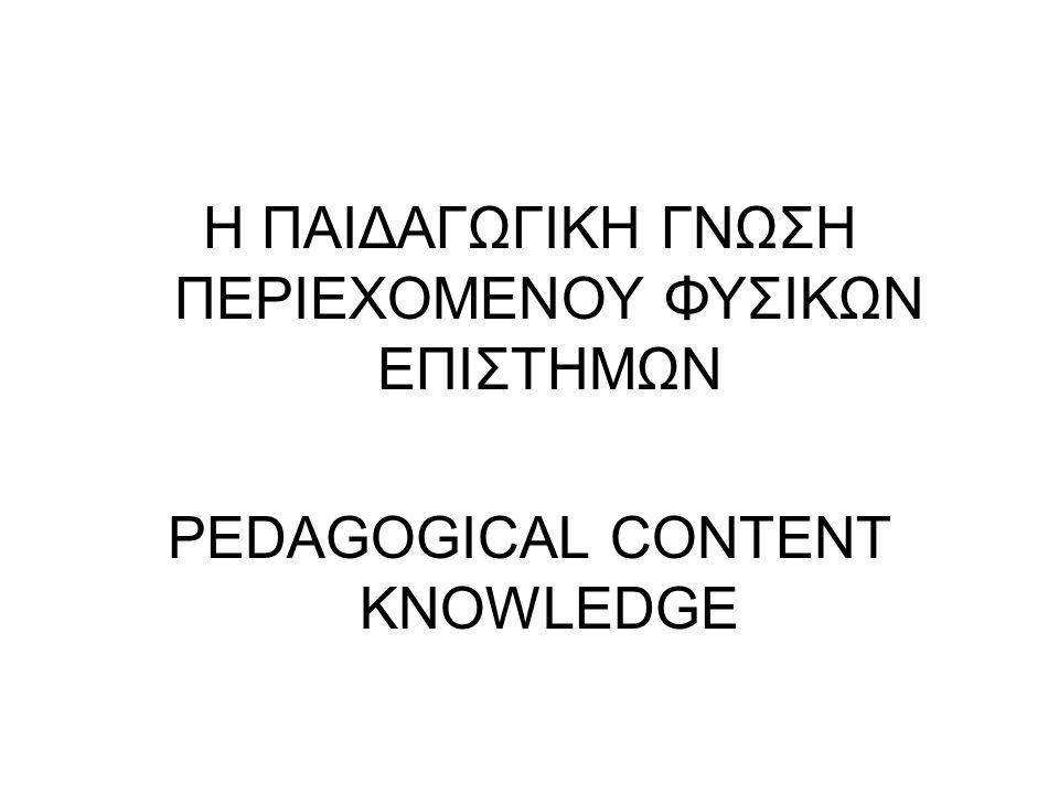 ΠΑΙΔΑΓΩΓΙΚΗ ΓΝΩΣΗ ΠΕΡΙΕΧΟΜΕΝΟΥ (ΠΓΠ) * Σύνθετη γνώση που κατέχουν οι έμπειροι εκπαιδευτικοί και αφορά το περιεχόμενο, το μαθητευόμενο τις ιδέες και συλλογισμούς του, το αναλυτικό πρόγραμμα, μεθόδους αξιολόγησης, το περιβάλλον μάθησης, τις διδακτικές μεθόδους κ.λ.π.